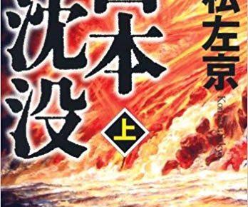 日本沈没表紙