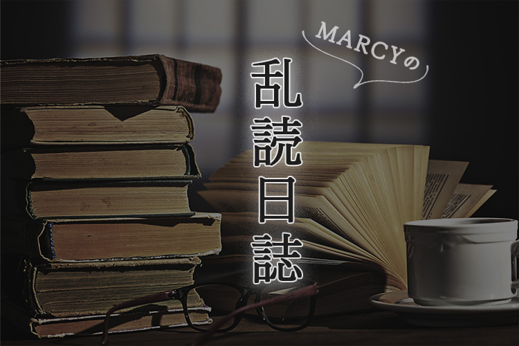 MARCYの乱読日誌