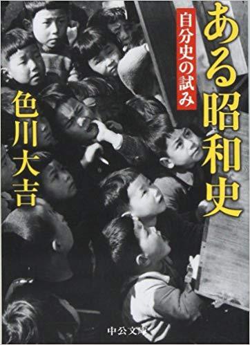 ある昭和史表紙