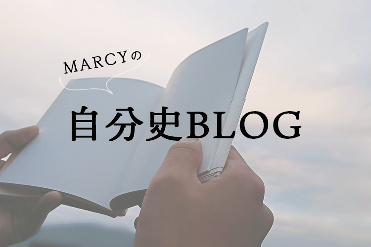 MARCYの自分史Blog